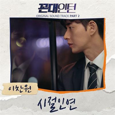 MBC 드라마 <꼰대인턴> OST 자켓 이미지.