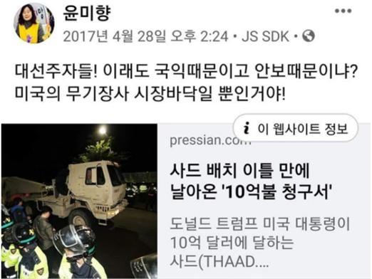 △ '대표적 반미 인사'의 근거가 된 윤미향 당선자의 SNS포스팅(조선일보 기사에서 캡쳐)