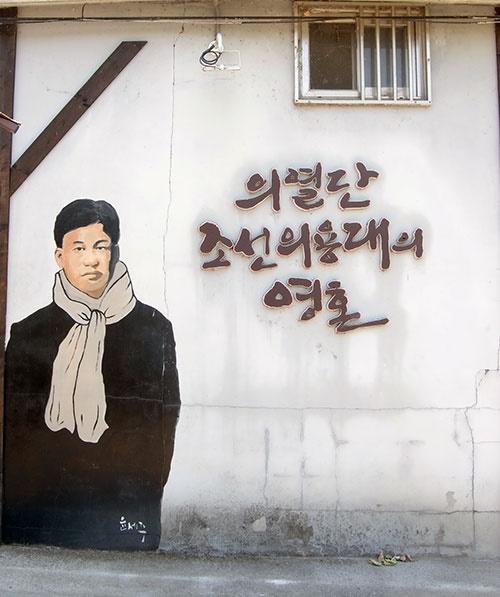 밀양 해천 주변 항일테마 거리에 그려진 벽화. '의열단 조선의용대의 영혼'이라 적혔다.