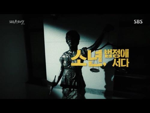 < SBS 스페셜 > 한 장면