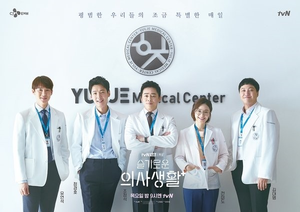 tvN 목요스페셜 <슬기로운 의사생활> 한 장면