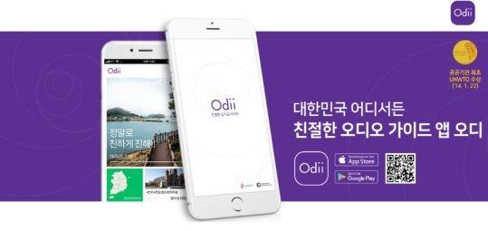 Odii 어디서든 스마트폰으로 간편하게 문화 해설을 들을 수 있는 어플