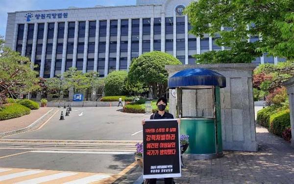 여성의당 경남도당은 '스토킹처벌법 제정'을 촉구하며 창원지방법언 앞에서 1인시위를 벌이고 있다.