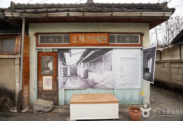 대전 동구에 위치한 철도 관사촌.