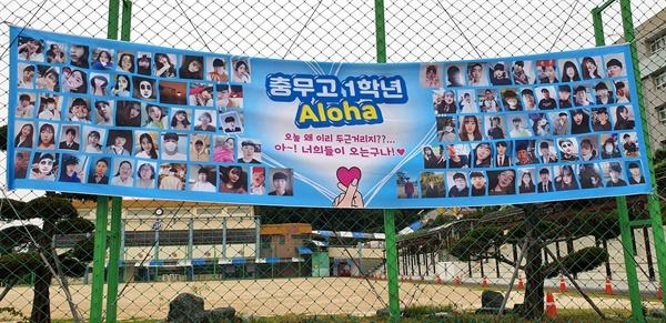 통영 충무고등학교는 등교수업 첫날인 3일 신입생의 얼굴사진을 넣은 펼침막을 걸어 놓았다.