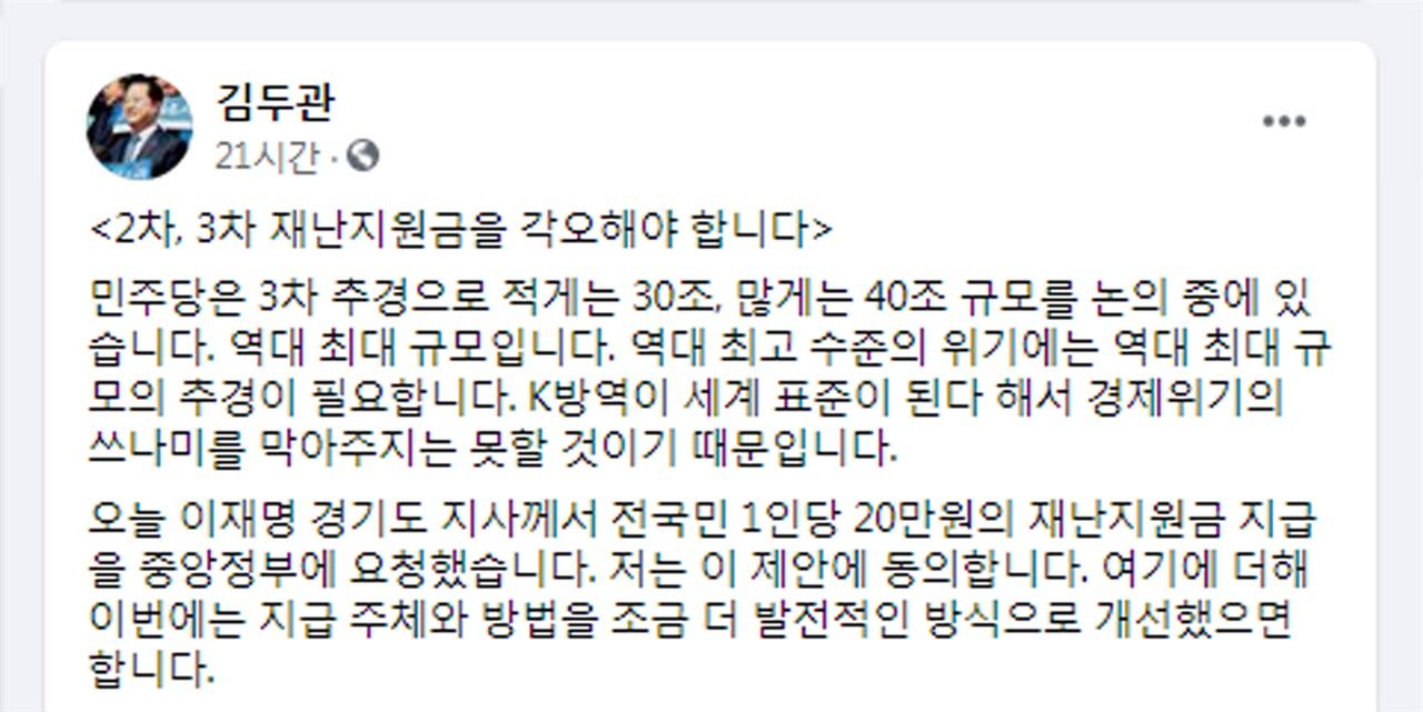 김두관 의원 sns갈무리