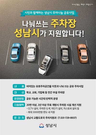 나눔 주차장 홍보