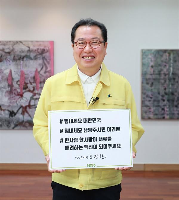 경기 남양주 조광한 시장이 지난달 27일에 이어 3일 '희망 캠페인' 릴레이 주자로 다시 한 번 참여해 응원의 메시지를 전달했다