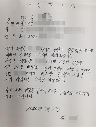 불법촬영(성폭법상 카메라 등 이용촬영) 피고인 박아무개씨가 재판부에 제출한 사실확인서.