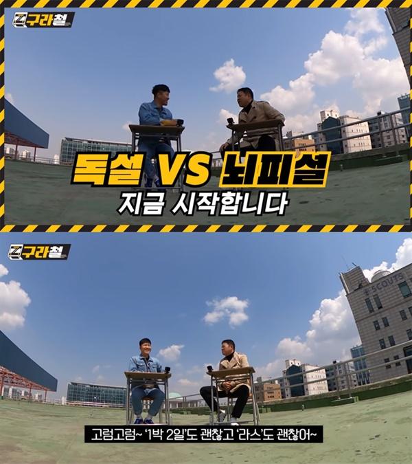 KBS 웹 예능 <구라철>의 한 장면