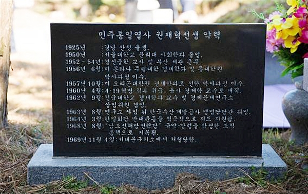 권재혁 선생 묘지
