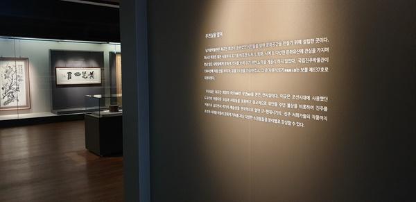 진주 남가람박물관.