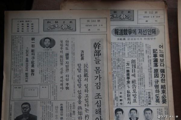 100년이란 날을 거슬러 옛 신문을 읽으며 역사를 돌아볼 수 있고, 백 년까지는 아니지만, 가까운 어제를 묵은 신문을 뒤적이며 '그때에 그랬네?' 하고 돌아보거나 배울 수 있습니다.