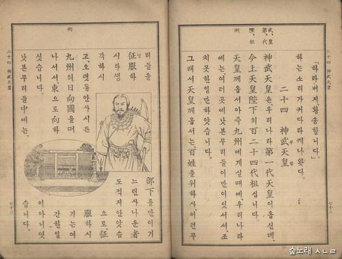 조선총독부에서 1932년에 낸 <조선어독본>을 보면, 조선말을 가르친다는 핑계로 일본 역사와 문화를 신나게 들려줍니다. 지나간 자취를 지나간 책으로도 다시 읽고서 오늘을 곰곰이 되새깁니다.