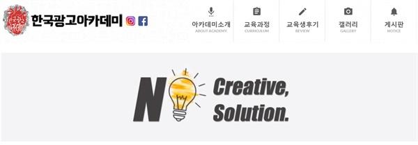 한국광고아카데미 홈페이지