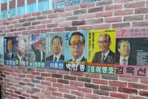 제14대 대통령선거 벽보
