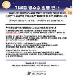 △정의연의 기부금 영수증 발행 안내문