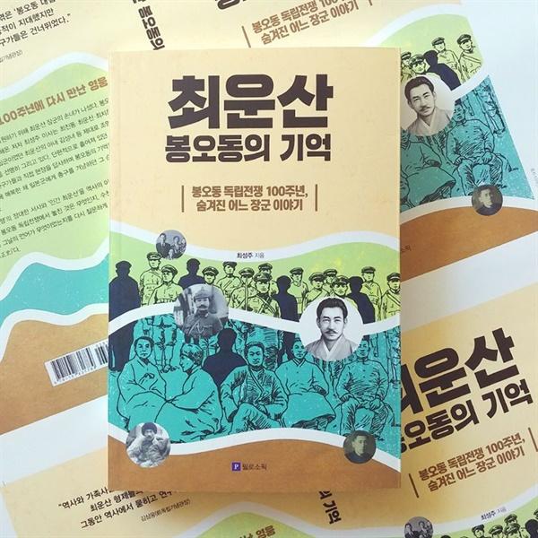 봉오동 전투의 숨은 주역 최씨 삼형제의 이야기를 담은 <최운산, 봉오동의 기억>