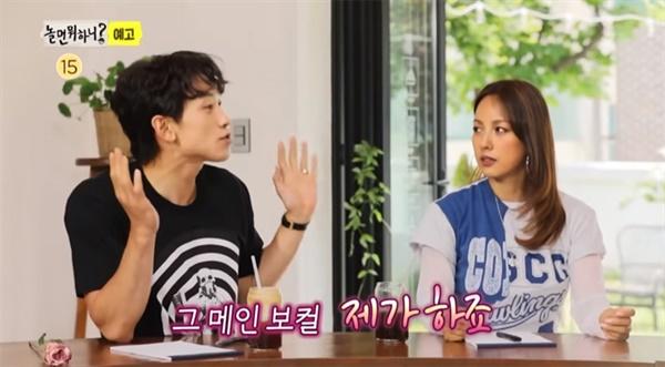 오는 6일 방영될 MBC '놀면 뭐하니' 예고편.  최근 비는 유재석 혼성 댄스그룹의 멤버로 합류, 시청자들이 큰 기대를 받고 있다.