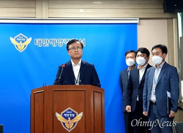 황준현 중부지방해양경찰청 수사정보과장