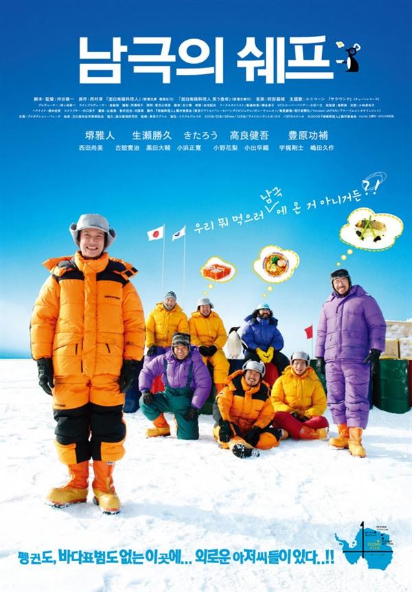 영화 <남극의 쉐프> 포스터.