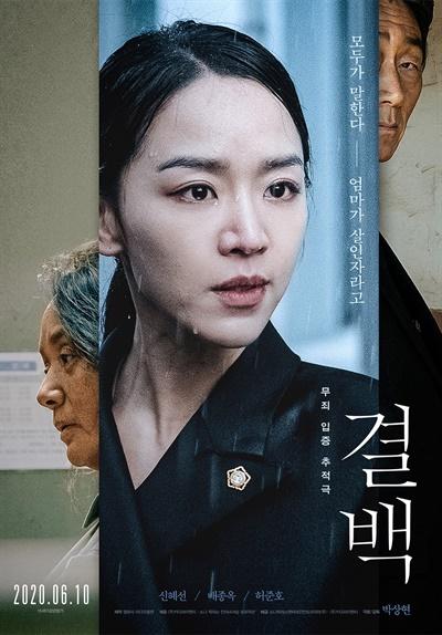 영화 <결백> 관련 사진.