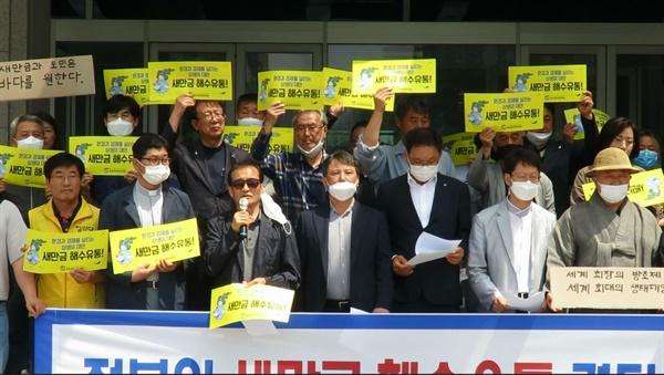 새만금해수유통추진공동행동 기자회견사진 지난 4일 전북도청에서 기자회견을 하고 있는 새만금해수유통추진공동행동