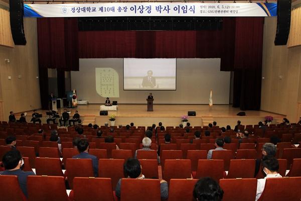 경상대는 5일 이상경 총장 이임식을 가졌다.