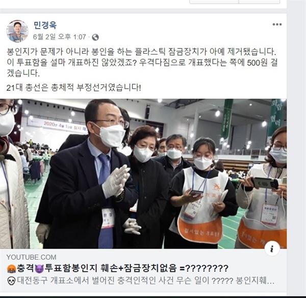 민경욱 전 의원이 페이스북에 공유한 영상 민경욱 전 의원은 자신의 페이스북에 대전 동구 한 참관인이 게시한 동영상을 공유하고 지난 총선을 '총체적 부정선거'라 주장하였다.