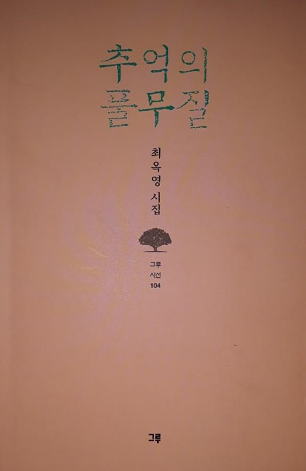 최옥영 시집 <추억의 풀무질>