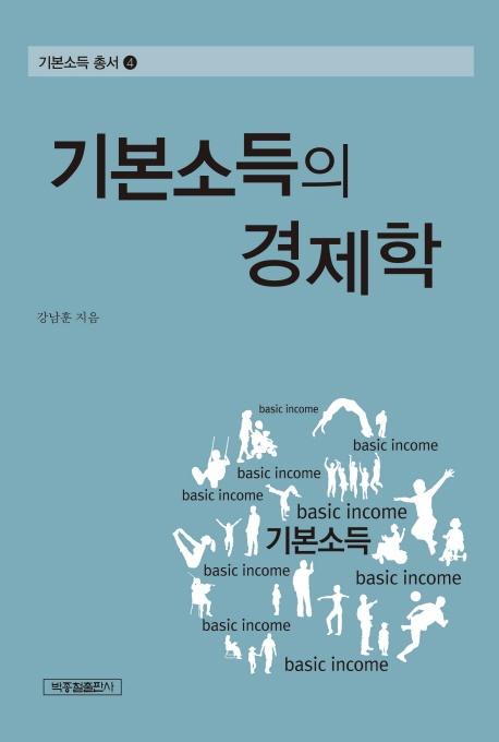 『기본소득의 경제학』, 2019, 강남훈, 박종철출판사