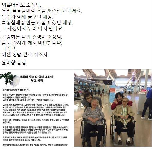 윤미향 더불어민주당 의원의 페이스북에 올라온 고 손영미 소장 추모사와 생전의 사진.