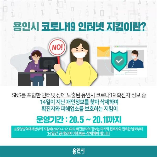 경기도 용인시 공식 블로그에 게시된 홍보 포스터