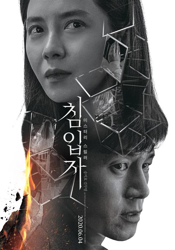 영화 <침입자> 포스터