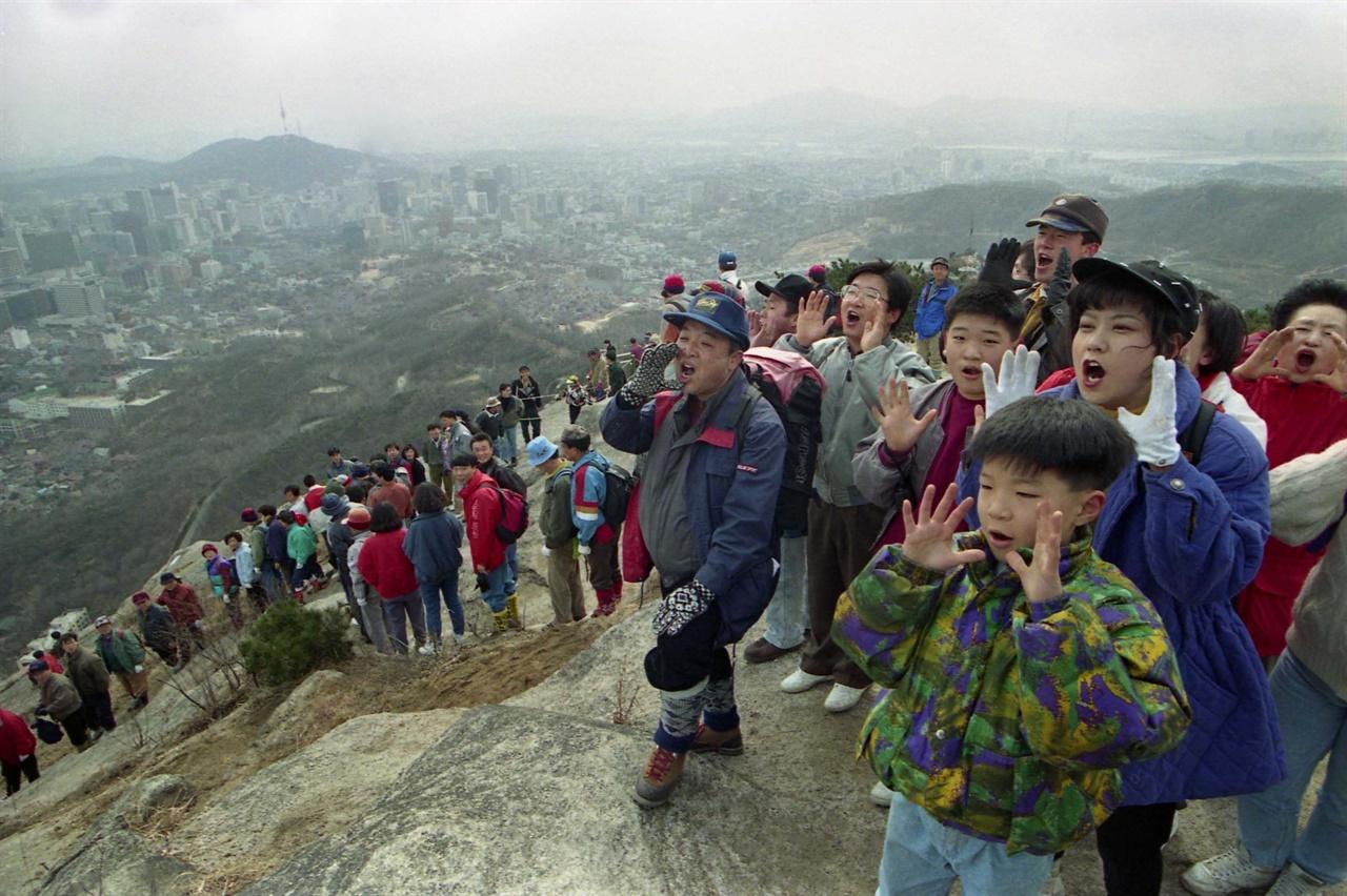 김영삼 대통령이 인왕산을 개방하자 시민들이 '야호'를 외치고 있다.