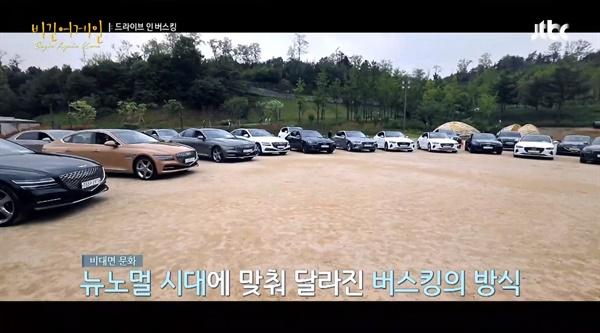 JTBC 예능 프로그램 <비긴어게인 코리아>의 한 장면