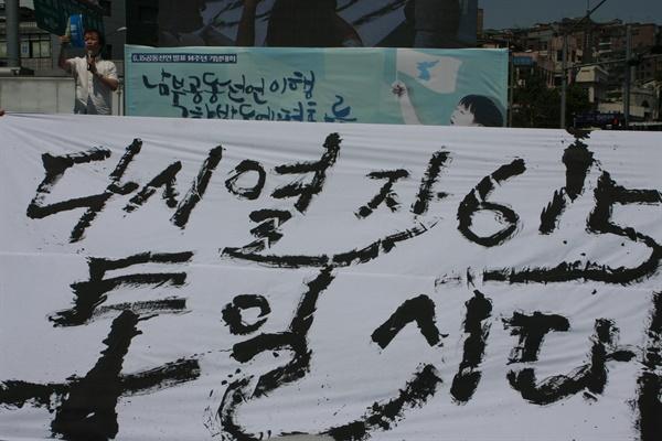 """2004년 6월 15일, 서울 서대문 독립공원, 6.15공동선언 발표 14주년 기념대회, 붓글씨 """"다시열자 615 통일시대""""."""