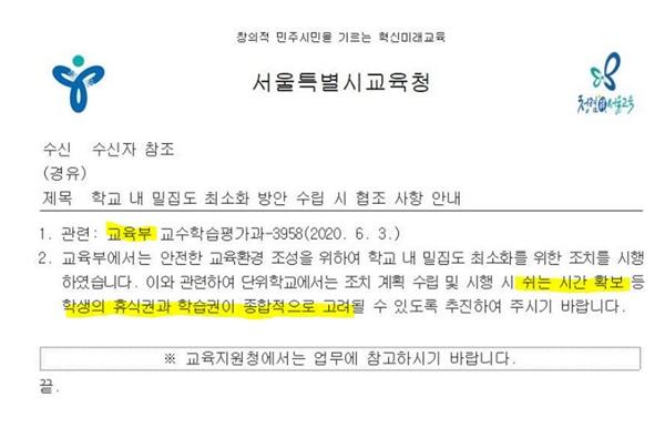 교육부가 지난 3일 시도교육청에 보낸 공문을 서울시교육청이 지난 4일 학교에 이첩한 공문.