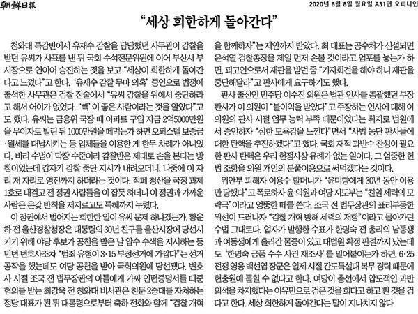 6월 8일자 <조선일보> 사설