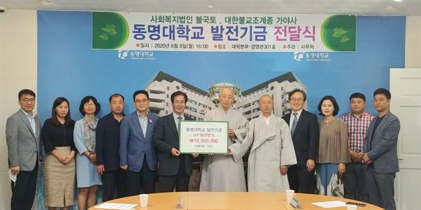 불국토-가야사, 동명대에 발전기금 1천만원 기탁.