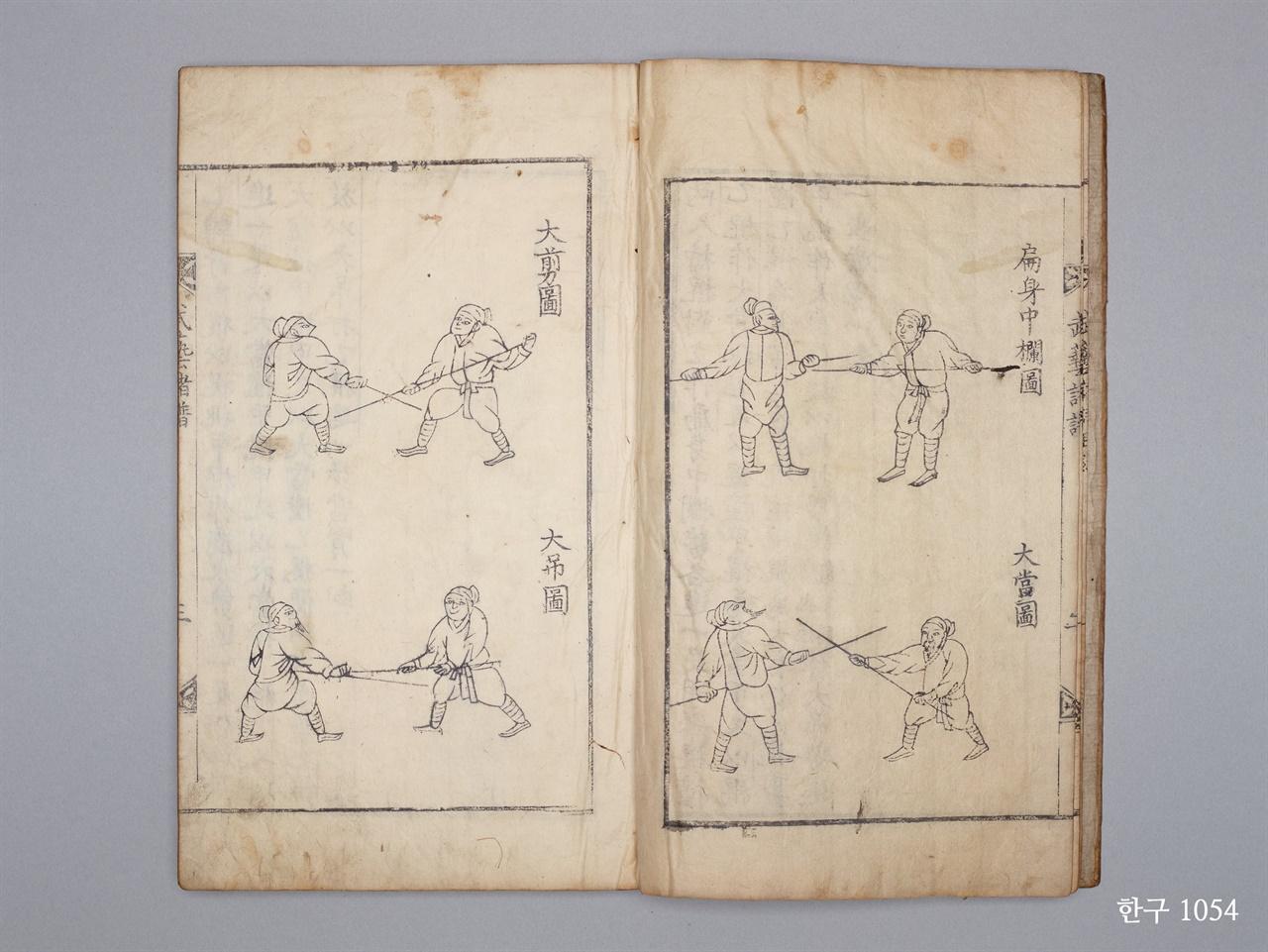 선조 31년에 편찬한 군사훈련에 관한 책 <무예제보>武藝諸譜