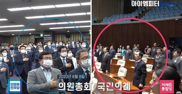 지난 8일 더불어민주당(왼쪽)-미래통합당(오른쪽) 의원총회 현장 비교 모습. 마스크 착용률 차이가 눈에 띄게 차이난다.