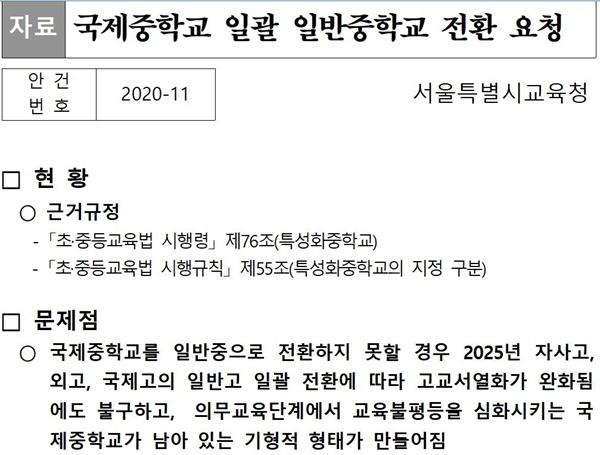 서울시교육청이 시도교육감협의회 총회에 낸 '국제중 폐지' 안건 발의 문서.