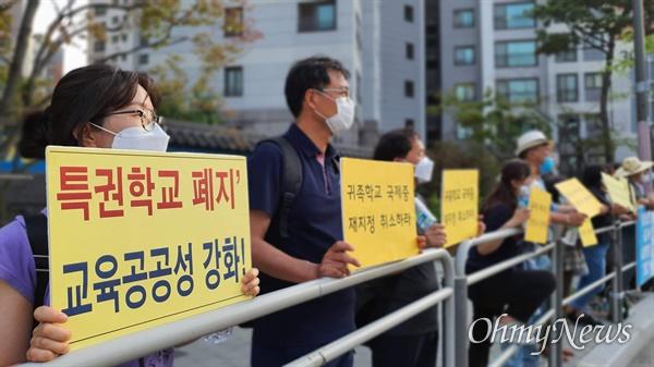 전교조 서울지부 소속 교사 70여 명이 지난 8일 오후 서울시교육청 앞에 모여 '귀족학교 국제중 폐지' 글귀 등이 적힌 손팻말을 들었다.
