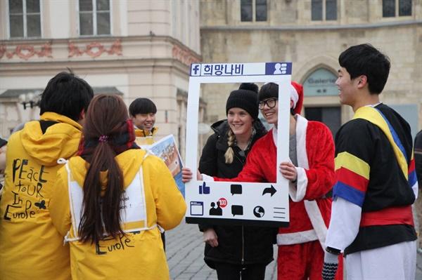유럽평화기행6 유럽평화기행 일본군성노예문제해결을 위한 캠페인 모습