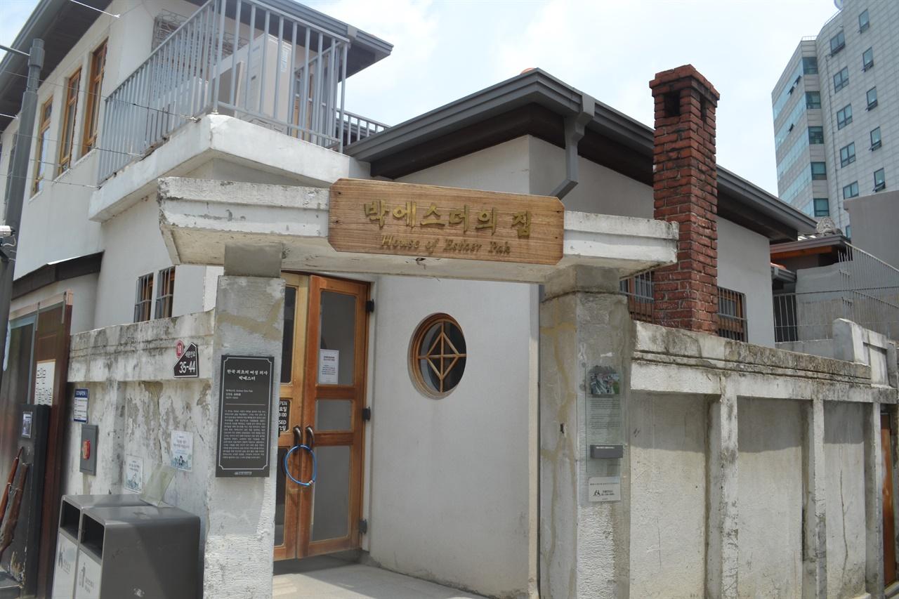 박에스더의 집