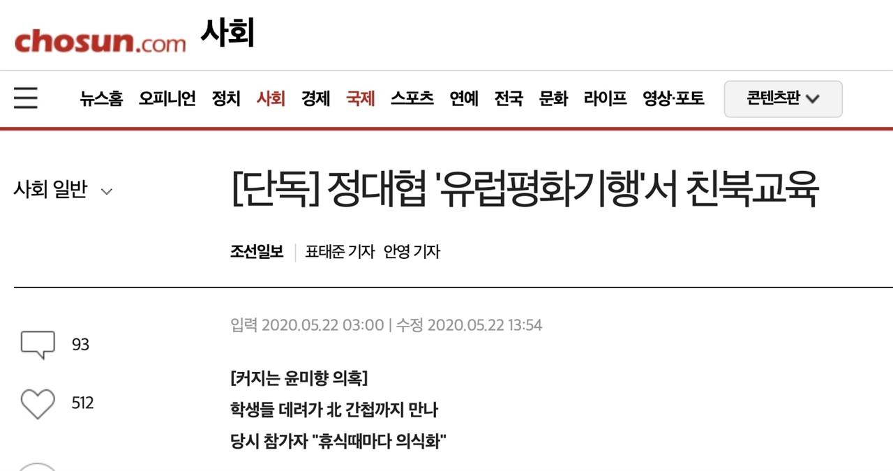 조선일보기사 '평화기행'을 '친북교육'으로 왜곡보도한 조선일보 캡쳐