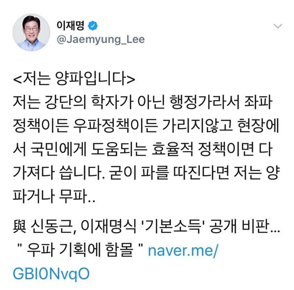 이재명 경기도지사 트위터