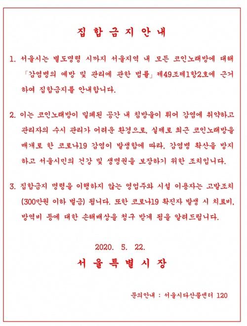 코인노래방 출입금지를 알리는 서울시의 집합금지 안내문