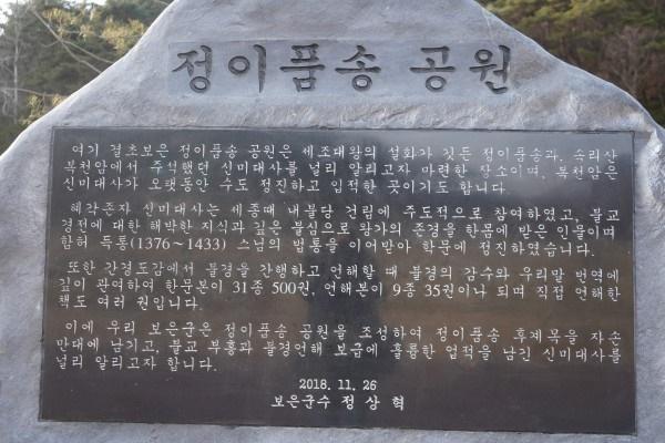 훈민정음마당을 대대적으로 보수공사해 이름을 바꾸고 새로 연 정이품송공원 표지석